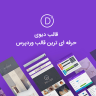 قالب چندمنظوره وردپرس - Divi Theme - universal template for WordPress